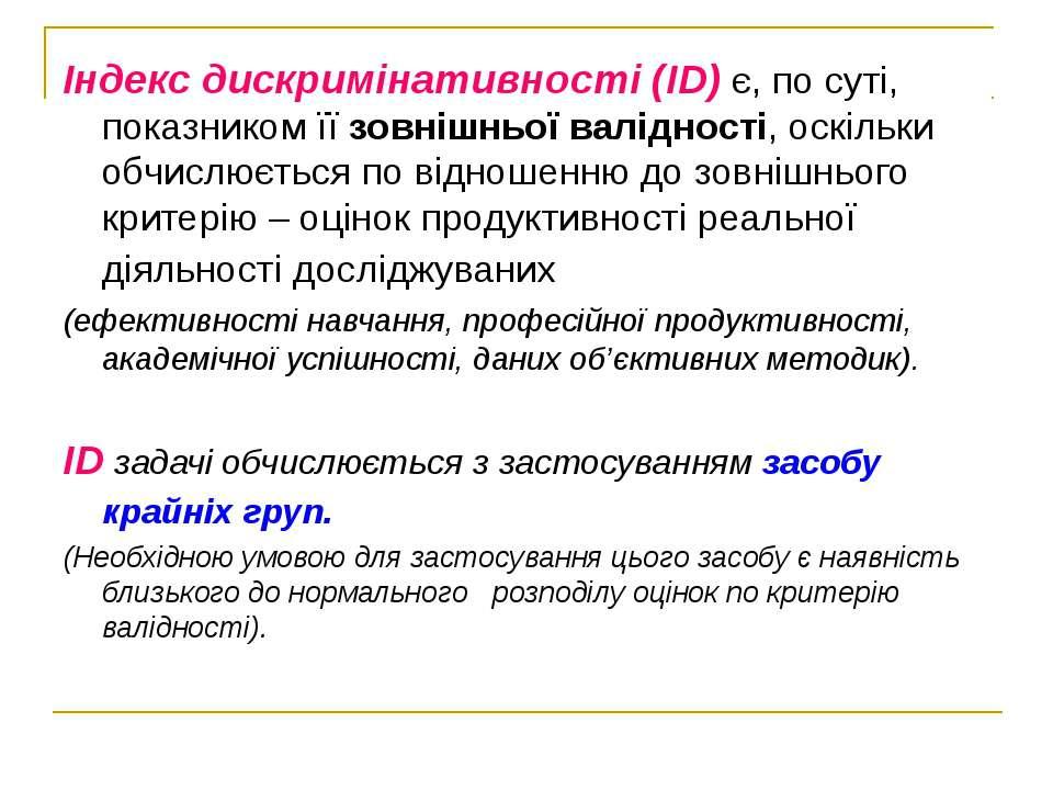 Індекс дискримінативності (ІD) є, по суті, показником її зовнішньої валідност...