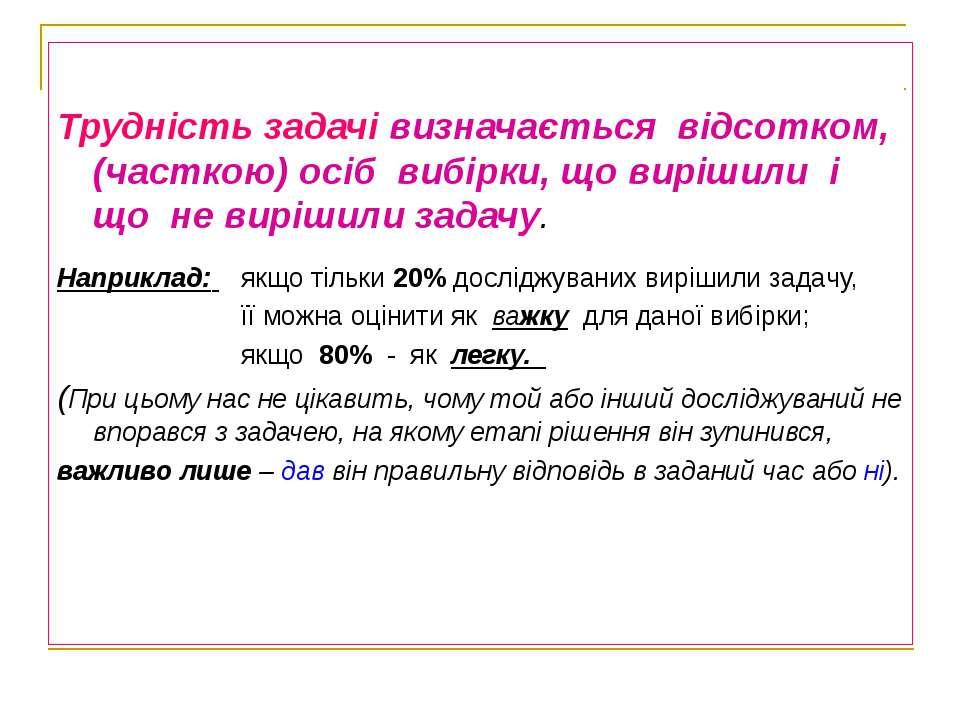 Трудність задачі визначається відсотком, (часткою) осіб вибірки, що вирішили ...