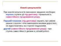 Аналіз результатів При аналізі результатів виконання завдання необхідно поріз...
