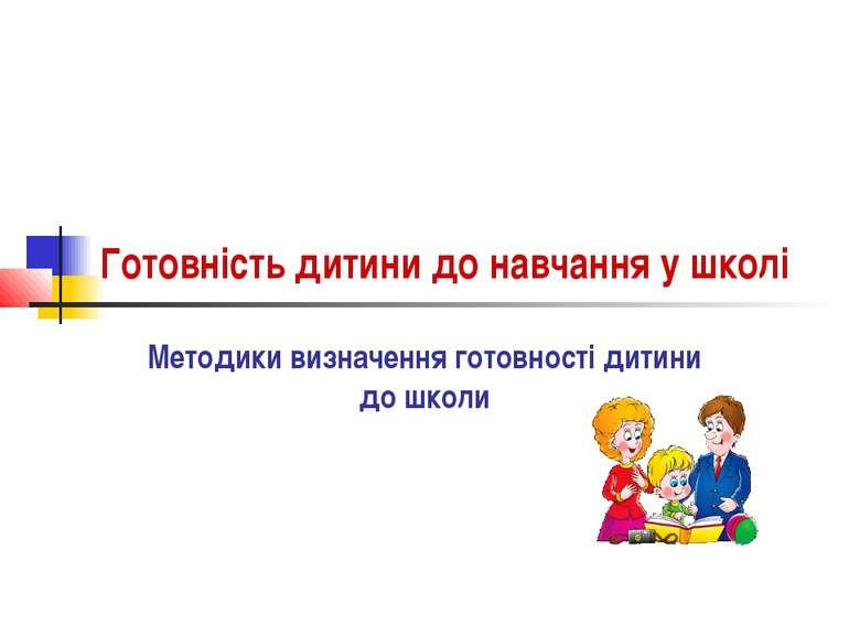Готовність дитини до навчання у школі Методики визначення готовності дитини д...