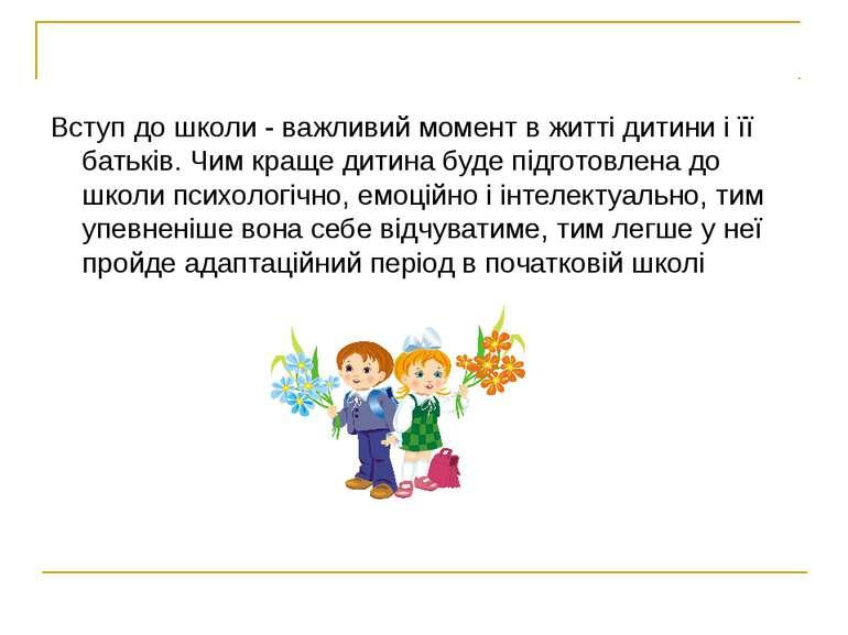 Вступ до школи - важливий момент в житті дитини і її батьків. Чим краще дитин...