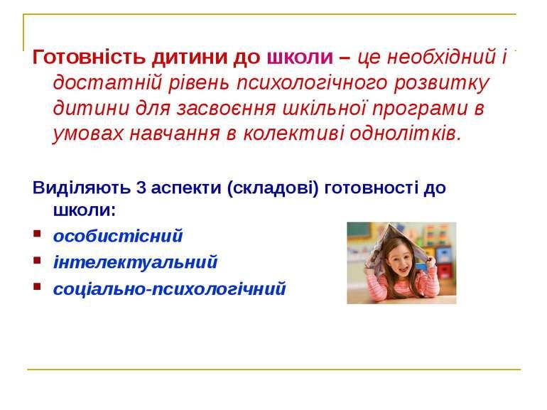 Готовність дитини до школи – це необхідний і достатній рівень психологічного ...
