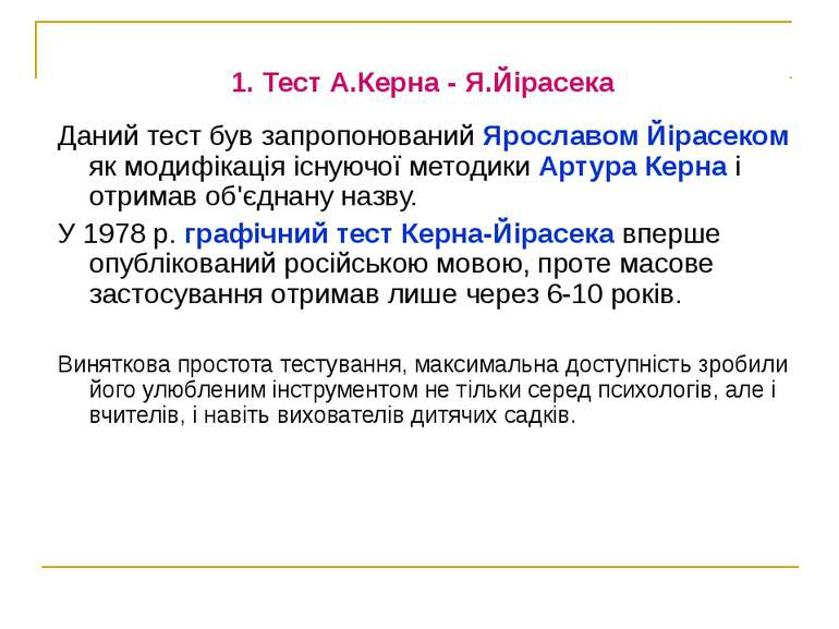 1. Тест А.Керна - Я.Йірасека Даний тест був запропонований Ярославом Йірасеко...