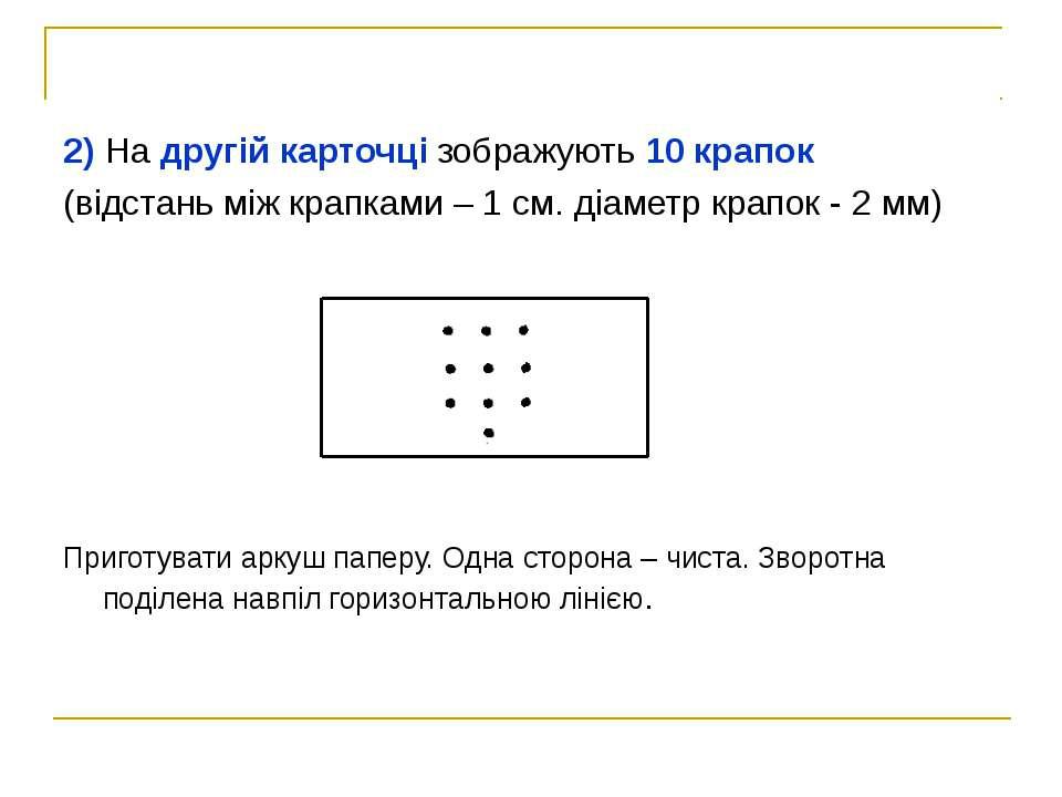 2) На другій карточці зображують 10 крапок (відстань між крапками – 1 см. діа...