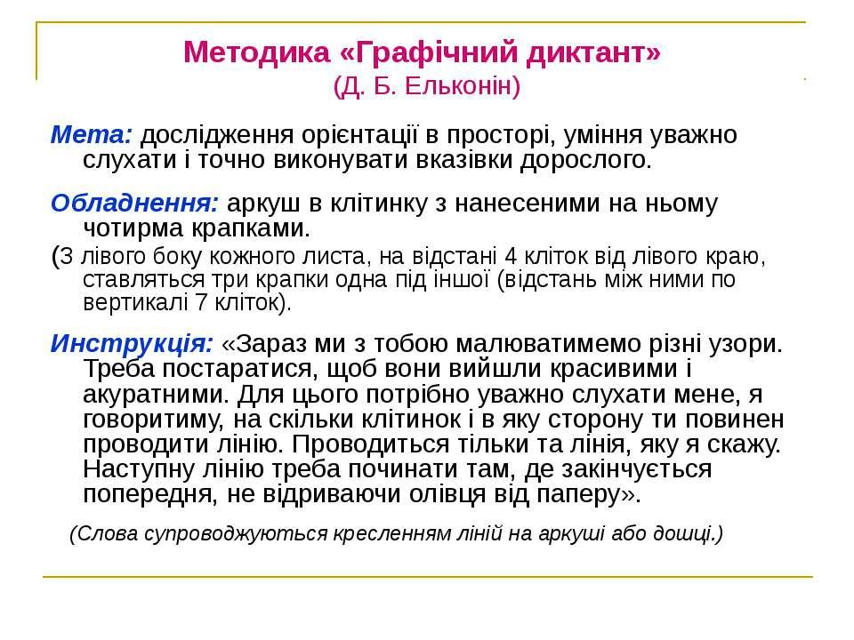 Методика «Графічний диктант» (Д. Б. Ельконін) Мета: дослідження орієнтації в ...
