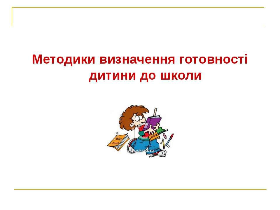 Методики визначення готовності дитини до школи