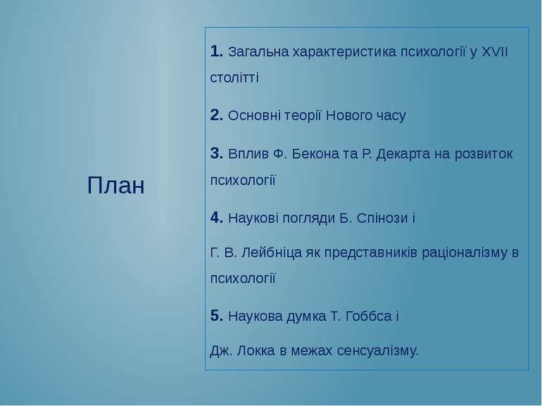 1. Загальна характеристика психології у XVII столітті 2. Основні теорії Новог...