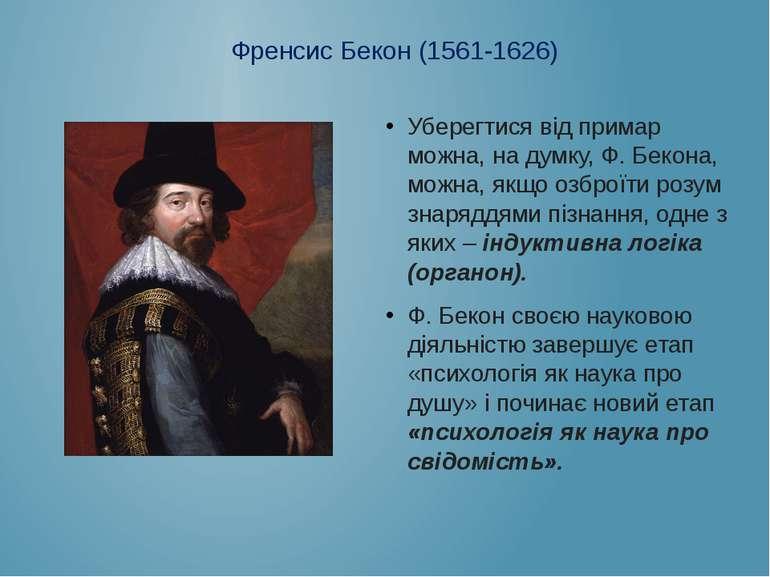 Френсис Бекон (1561-1626) Уберегтися від примар можна, на думку, Ф. Бекона, м...