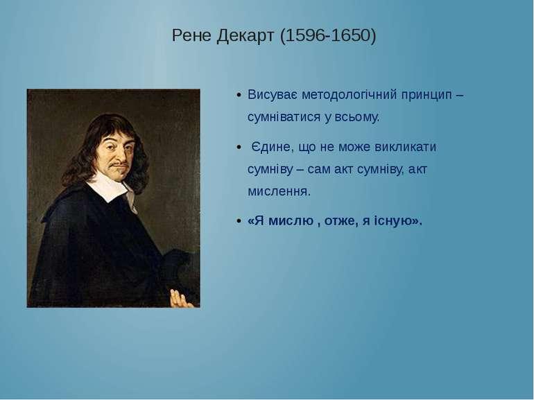Рене Декарт (1596-1650) Висуває методологічний принцип – сумніватися у всьому...