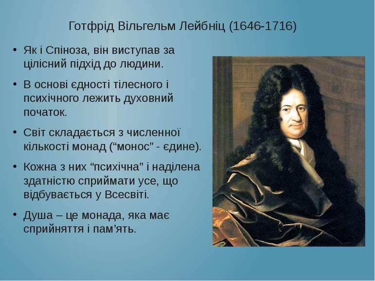 Готфрід Вільгельм Лейбніц (1646-1716) Як і Спіноза, він виступав за цілісний ...