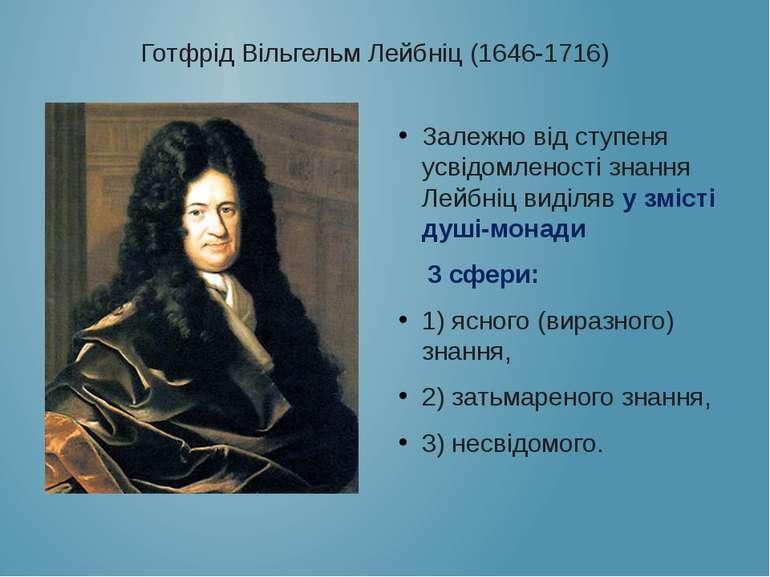 Готфрід Вільгельм Лейбніц (1646-1716) Залежно від ступеня усвідомленості знан...