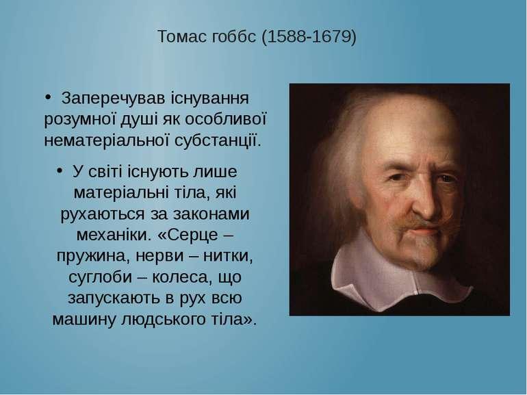 Томас гоббс (1588-1679) Заперечував існування розумної душі як особливої нема...