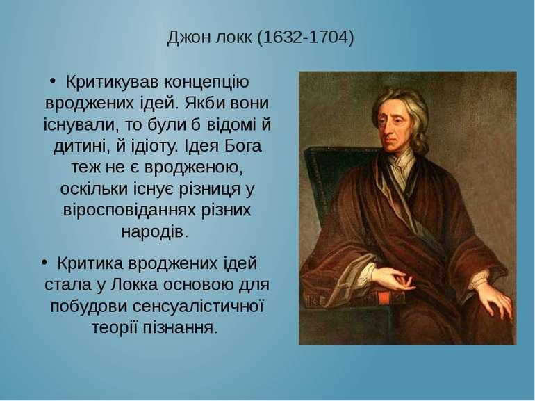 Джон локк (1632-1704) Критикував концепцію вроджених ідей. Якби вони існували...
