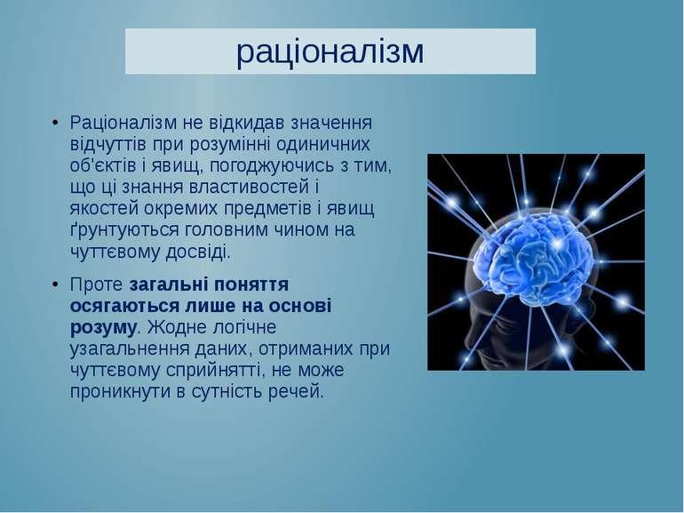 Раціоналізм не відкидав значення відчуттів при розумінні одиничних об'єктів і...