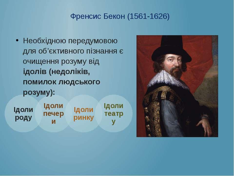 Френсис Бекон (1561-1626) Необхідною передумовою для об'єктивного пізнання є ...