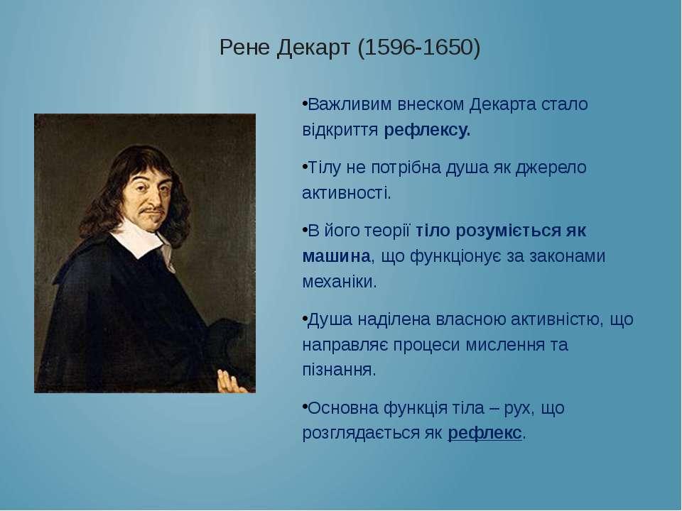 Рене Декарт (1596-1650) Важливим внеском Декарта стало відкриття рефлексу. Ті...