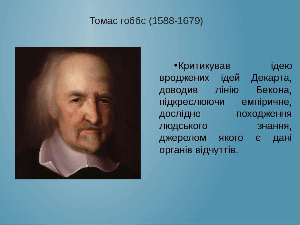 Томас гоббс (1588-1679) Критикував ідею вроджених ідей Декарта, доводив лінію...