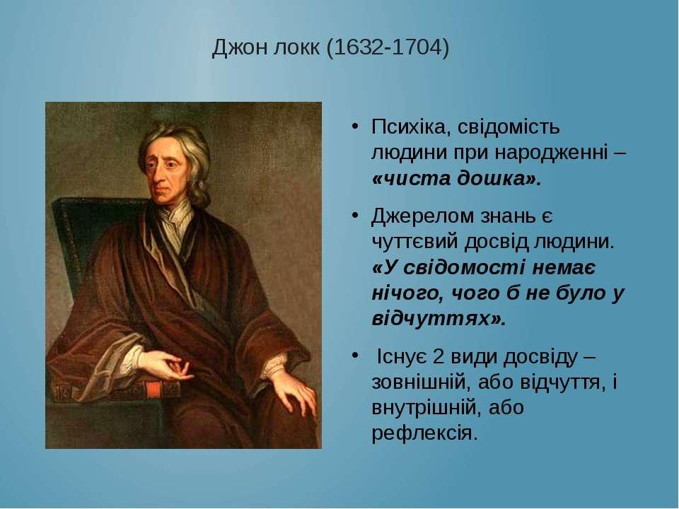 Джон локк (1632-1704) Психіка, свідомість людини при народженні – «чиста дошк...