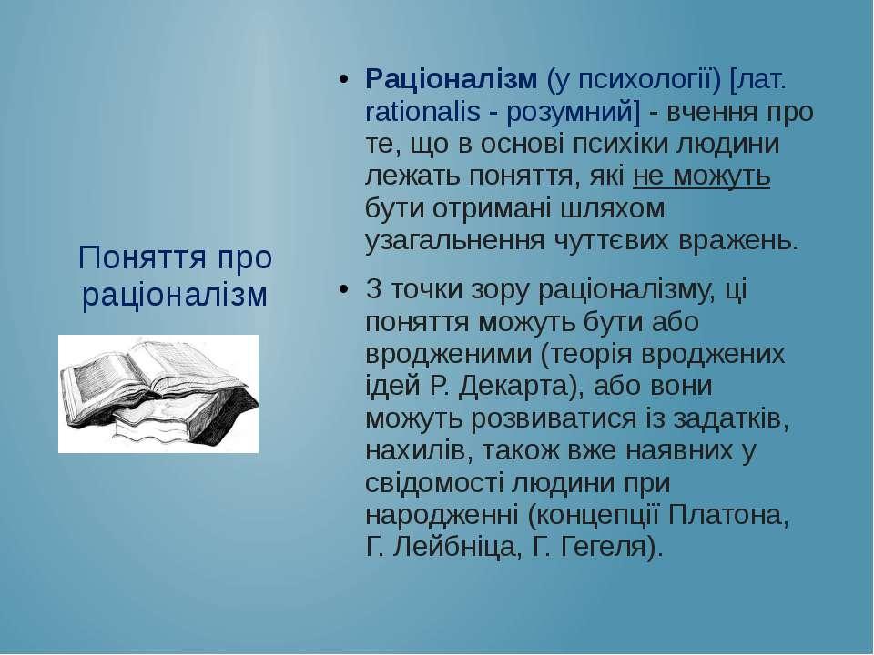 Раціоналізм (у психології) [лат. rationalis - розумний] - вчення про те, що в...