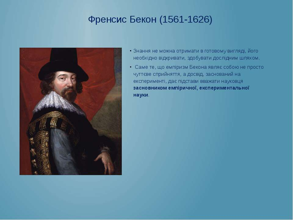 Френсис Бекон (1561-1626) Знання не можна отримати в готовому вигляді, його н...