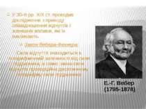 Е.-Г. Вебер (1795-1878) У 30-ті рр. XIX ст. проводив дослідження з приводу сп...