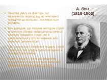 А. бен (1818-1903) Звертав увагу на фактори, що визначають перехід від інстин...