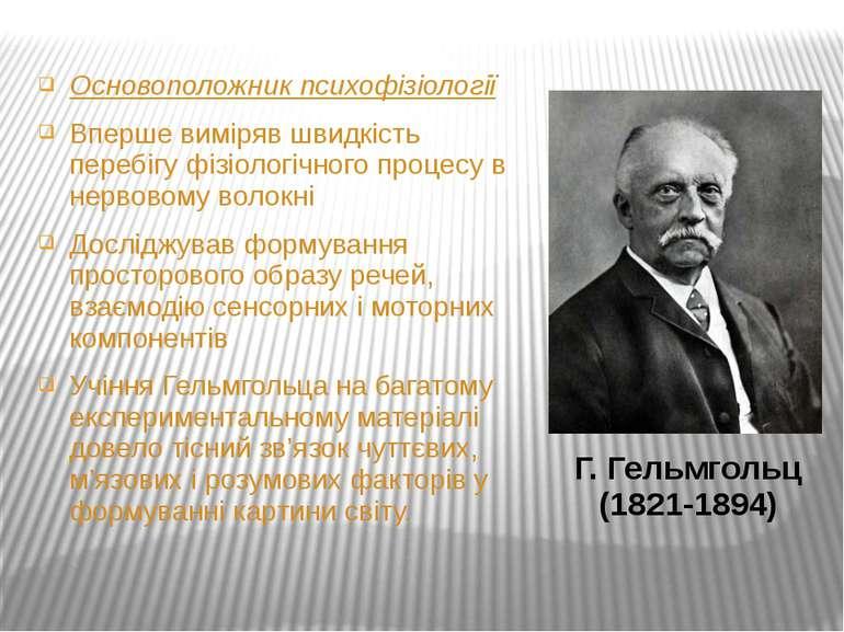 Г. Гельмгольц (1821-1894) Основоположник психофізіології Вперше виміряв швидк...