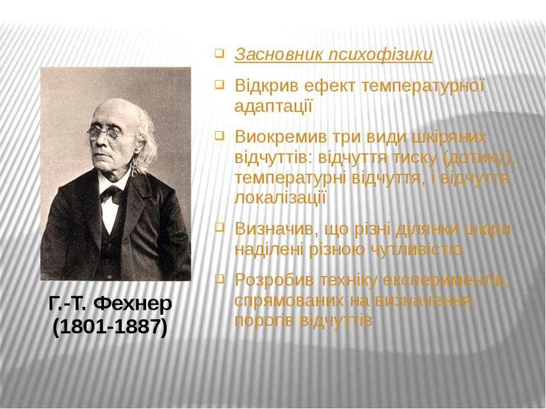 Г.-Т. Фехнер (1801-1887) Засновник психофізики Відкрив ефект температурної ад...