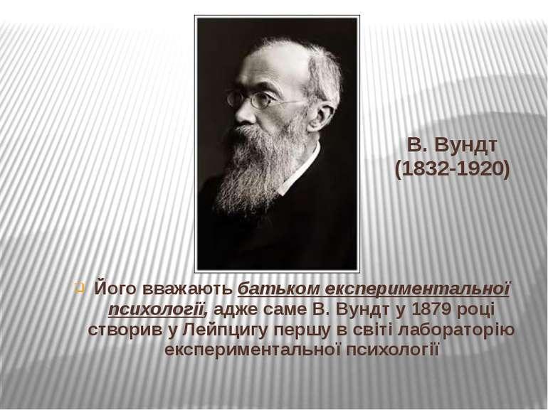 В. Вундт (1832-1920) Його вважають батьком експериментальної психології, адже...