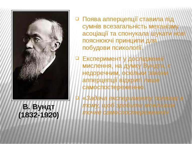 В. Вундт (1832-1920) Поява апперцепції ставила під сумнів всезагальність меха...