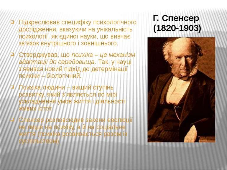 Г. Спенсер (1820-1903) Підкреслював специфіку психологічного дослідження, вка...