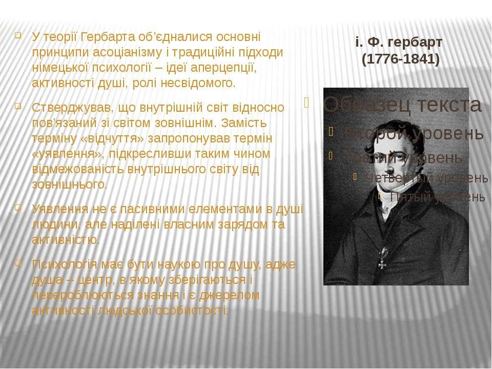 і. Ф. гербарт (1776-1841) У теорії Гербарта об'єдналися основні принципи асоц...