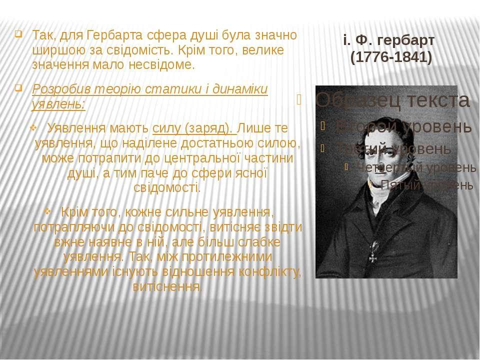 і. Ф. гербарт (1776-1841) Так, для Гербарта сфера душі була значно ширшою за ...
