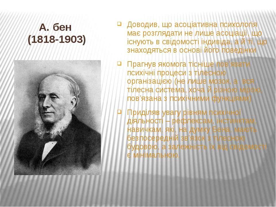 А. бен (1818-1903) Доводив, що асоціативна психологія має розглядати не лише ...