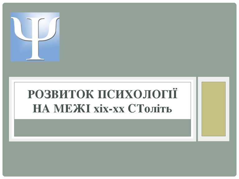 РОЗВИТОК ПСИХОЛОГІЇ НА МЕЖІ xix-xx СТоліть