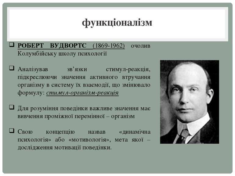 функціоналізм РОБЕРТ ВУДВОРТС (1869-1962) очолив Колумбійську школу психологі...