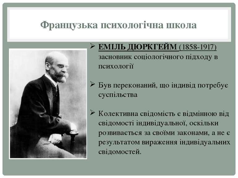 Французька психологічна школа ЕМІЛЬ ДЮРКГЕЙМ (1858-1917) засновник соціологіч...