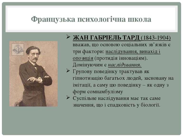 Французька психологічна школа ЖАН ГАБРІЕЛЬ ТАРД (1843-1904) вважав, що осново...
