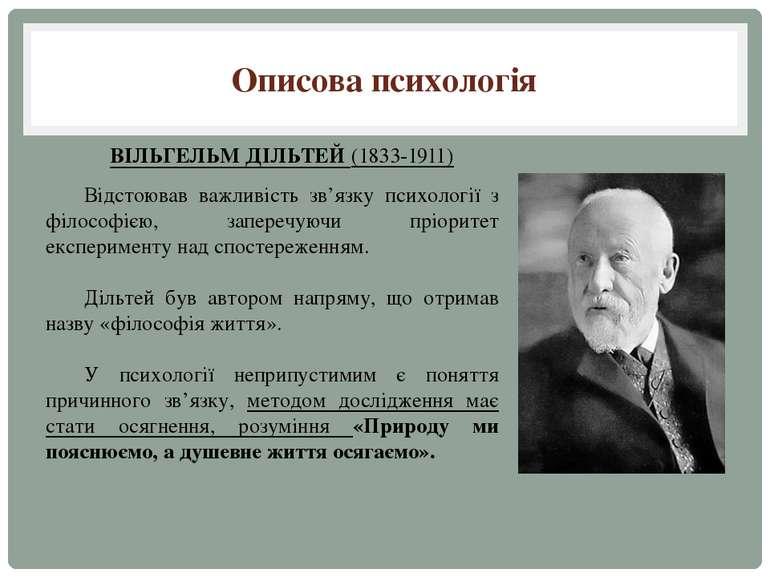 Описова психологія ВІЛЬГЕЛЬМ ДІЛЬТЕЙ (1833-1911) Відстоював важливість зв'язк...