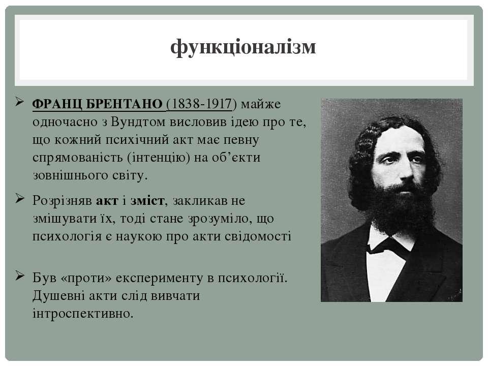 функціоналізм ФРАНЦ БРЕНТАНО (1838-1917) майже одночасно з Вундтом висловив і...