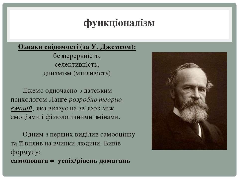 функціоналізм Ознаки свідомості (за У. Джемсом): безперервність, селективніст...