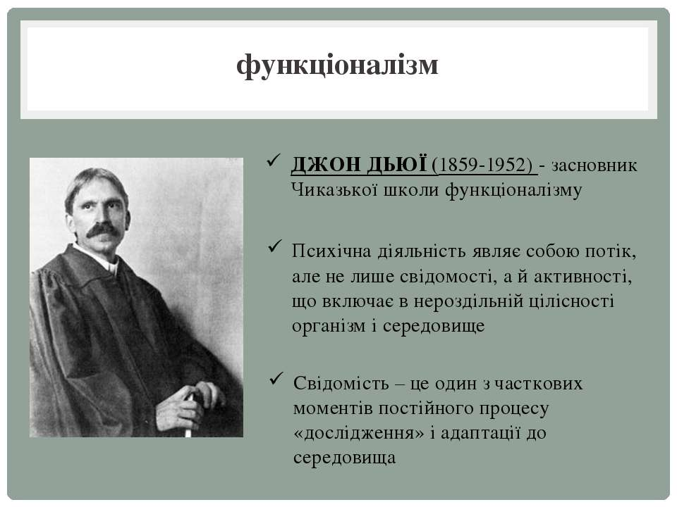 функціоналізм ДЖОН ДЬЮЇ (1859-1952) - засновник Чиказької школи функціоналізм...