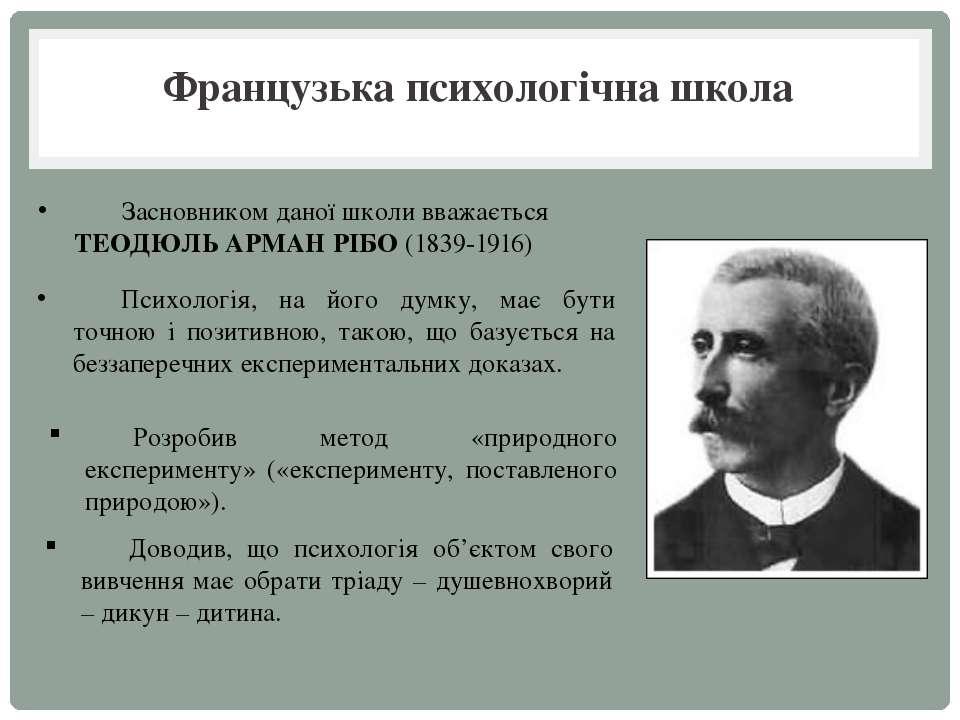 Французька психологічна школа Психологія, на його думку, має бути точною і по...