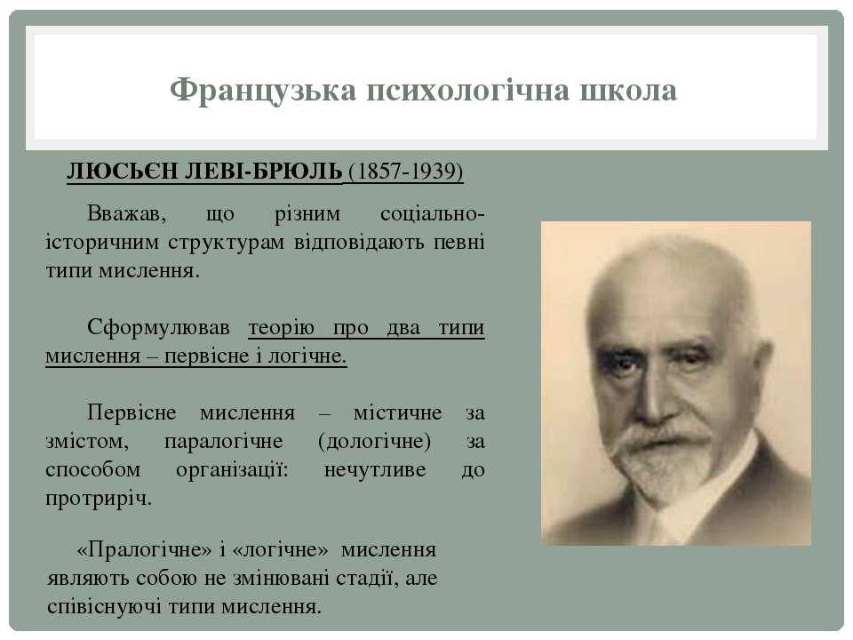 Французька психологічна школа ЛЮСЬЄН ЛЕВІ-БРЮЛЬ (1857-1939) Вважав, що різним...