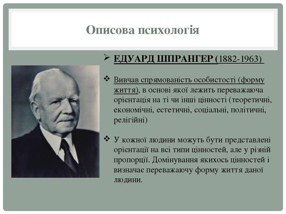 Описова психологія ЕДУАРД ШПРАНГЕР (1882-1963) Вивчав спрямованість особистос...