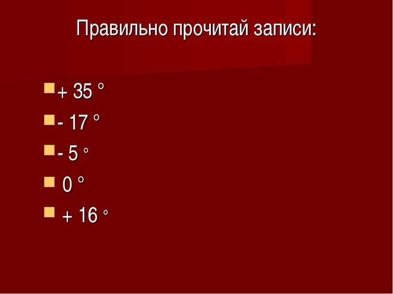 Правильно прочитай записи: + 35 ° - 17 ° - 5 ° 0 ° + 16 °