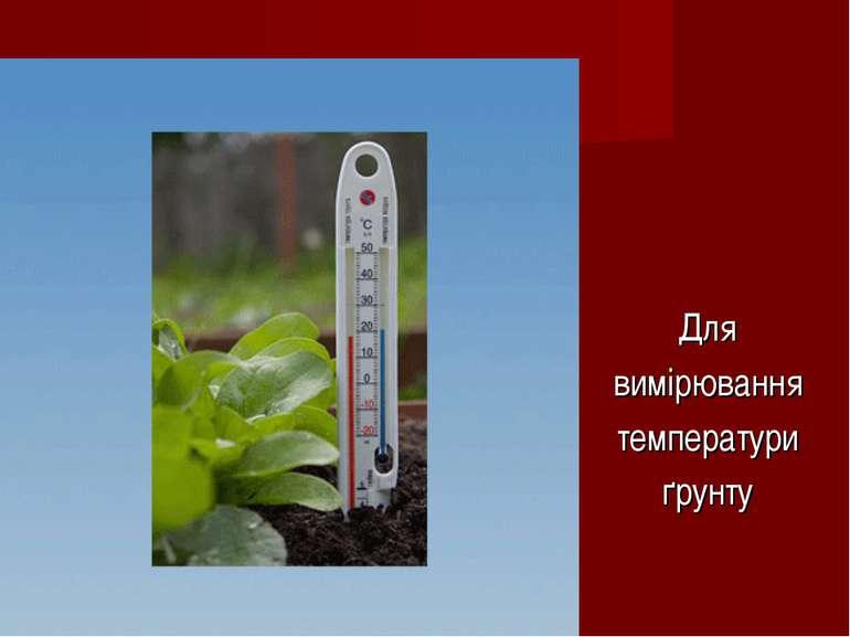 Для вимірювання температури ґрунту