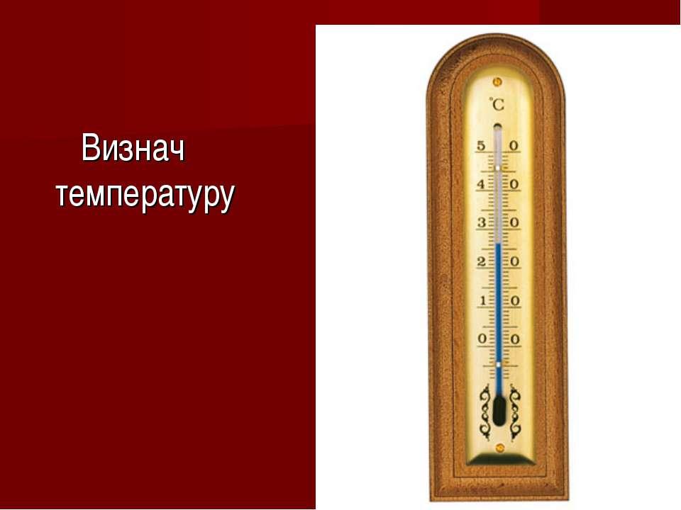 Визнач температуру