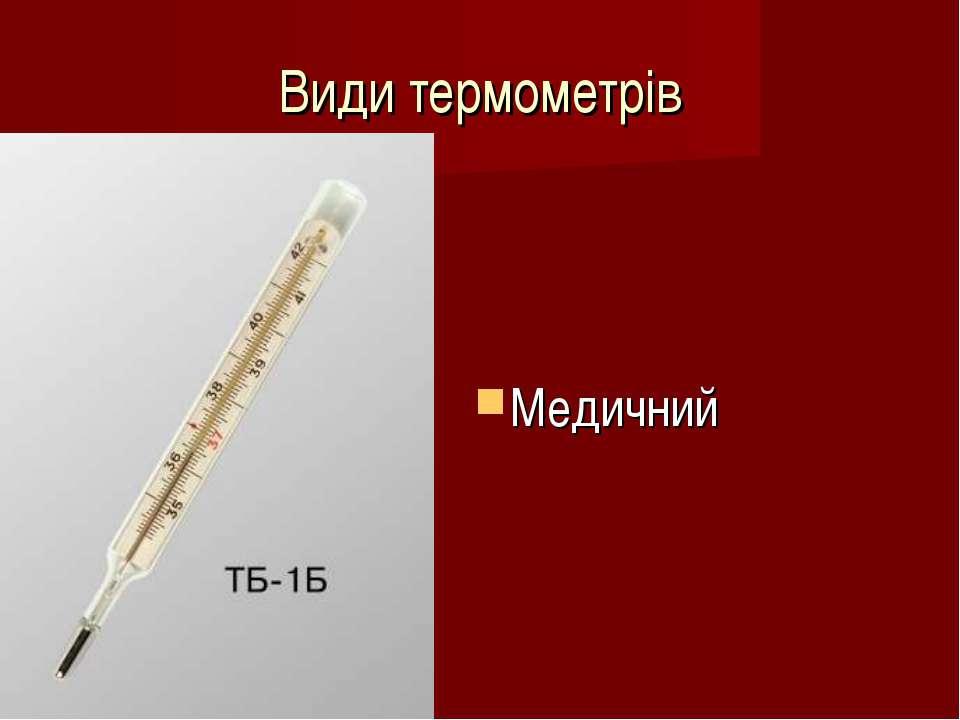 Види термометрів Медичний
