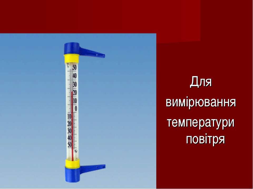 Для вимірювання температури повітря